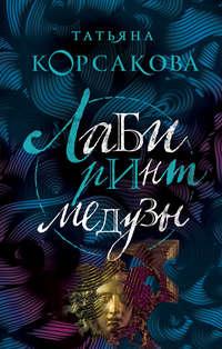Обложка «Лабиринт Медузы»