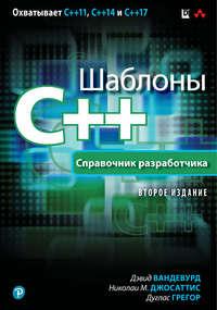 Обложка «Шаблоны C++. Справочник разработчика»