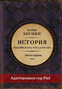Обложка «Евразийская империя. История Российского государства. Эпоха цариц (адаптирована под iPad)»