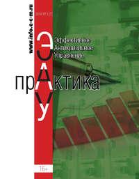 Обложка «Эффективное антикризисное управление. Практика. № 3 (7) 2018»