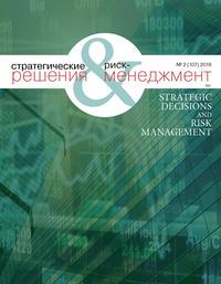 Обложка «Стратегические решения и риск-менеджмент № 2 (107) 2018»