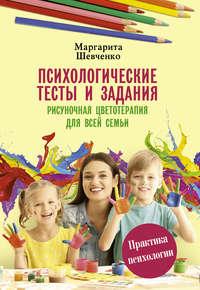 Обложка «Психологические тесты и задания. Рисуночная цветотерапия для всей семьи»