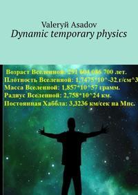 Обложка «Dynamic temporary physics»