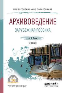 Обложка «Архивоведение. Зарубежная россика. Учебник для СПО»