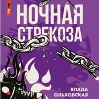 Обложка «Коллекционер ночных бабочек»