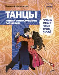 Обложка «Танцы. Рассказы о танцах разных народов и времен»