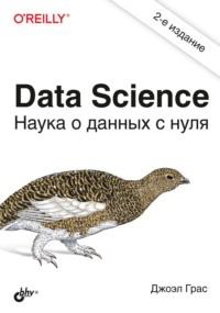Обложка «Data Science. Наука о данных с нуля»