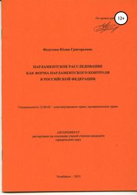 Обложка «Парламентское расследование как форма парламентского контроля в Российской Федерации: автореферат диссертации»