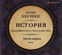 Обложка «Евразийская империя. История Российского государства. Эпоха цариц»