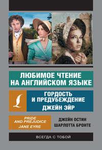 Обложка «Любимое чтение на английском языке: Джейн Эйр. Гордость и предубеждение»