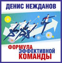 Обложка «Формула эффективной команды»