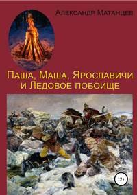 Обложка «Паша, Маша, Ярославичи и Ледовое побоище»