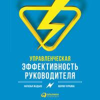 Обложка «Управленческая эффективность руководителя»