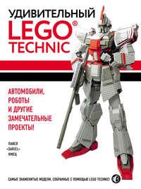 Обложка «Удивительный LEGO Technic. Автомобили, роботы и другие замечательные проекты!»