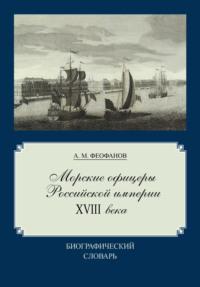 Обложка «Морские офицеры Российской империи XVIII века»