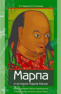 Обложка «Марпа и история Карма Кагью: «Жизнеописание Марпы-переводчика» висторическом контексте школы Кагью»
