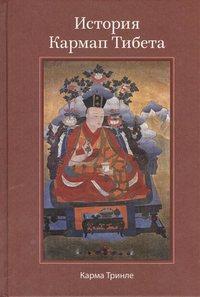 Обложка «История Кармап Тибета»