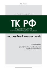 Обложка «Постатейный комментарий к Трудовому кодексу РФ»