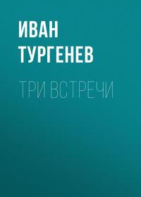 Обложка «Три встречи»