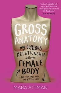 Обложка «Gross Anatomy»
