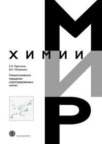 Обложка «Неньютоновское поведение структурированных систем»