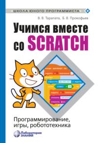 Обложка «Учимся вместе со Scratch. Программирование, игры, робототехника»