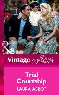 Обложка «Trial Courtship»