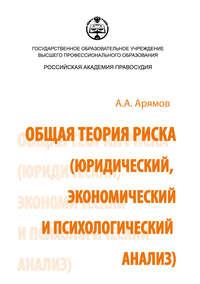 Обложка «Общая теория риска (юридический, экономический и психологический анализ)»