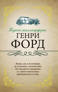 Обложка «Кодекс миллиардера»