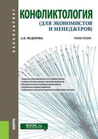 Обложка «Конфликтология (для экономистов и менеджеров)»