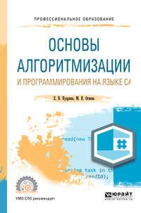 Обложка «Основы алгоритмизации и программирования на языке c#. Учебное пособие для СПО»