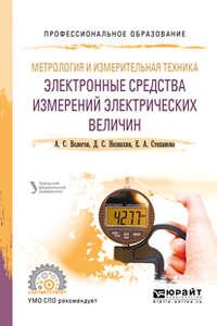 Обложка «Метрология и измерительная техника: электронные средства измерений электрических величин. Учебное пособие для СПО»