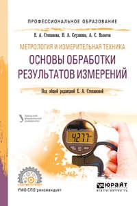 Обложка «Метрология и измерительная техника: основы обработки результатов измерений. Учебное пособие для СПО»