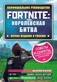Обложка «Fortnite: Королевская битва. Неофициальное руководство»