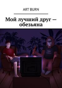 Обложка «Мой лучший друг– обезьяна»