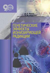 Обложка «Генетические эффекты ионизирующей радиации»