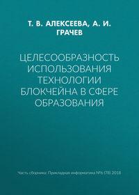 Обложка «Целесообразность использования технологии блокчейна в сфере образования»