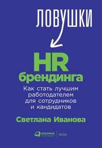 Обложка «Ловушки HR-брендинга. Как стать лучшим работодателем для сотрудников и кандидатов»