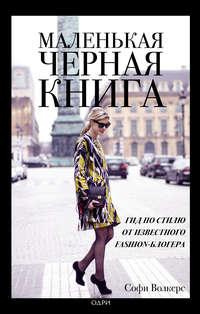 Обложка «Маленькая черная книга. Гид по стилю от известного fashion-блогера»