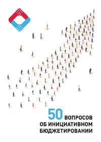 Обложка «50 вопросов об инициативном бюджетировании»