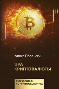 Обложка «Эра криптовалюты»