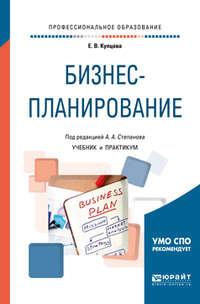 Обложка «Бизнес-планирование. Учебник и практикум для СПО»