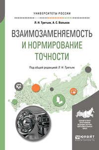 Обложка «Взаимозаменяемость и нормирование точности. Учебное пособие для вузов»