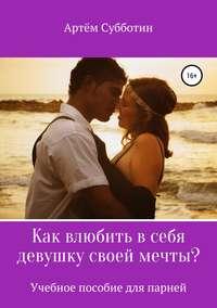 Обложка «Как влюбить в себя девушку своей мечты?»