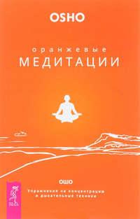Обложка «Оранжевые медитации. Упражнения на концентрацию и дыхательные техники»