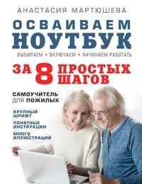Обложка «Осваиваем ноутбук за 8 простых шагов. Самоучитель для пожилых»