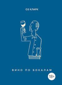 Обложка «Вино по бокалам»