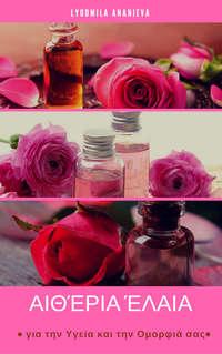 Обложка «Αιθέρια Έλαια Για Την Υγεία Και Την Ομορφιά Σας»