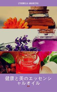 Обложка «健康と美のエッセンシャルオイル»