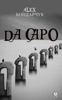 Обложка «Da capo»